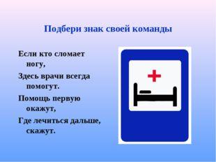Подбери знак своей команды Если кто сломает ногу, Здесь врачи всегда помогут.