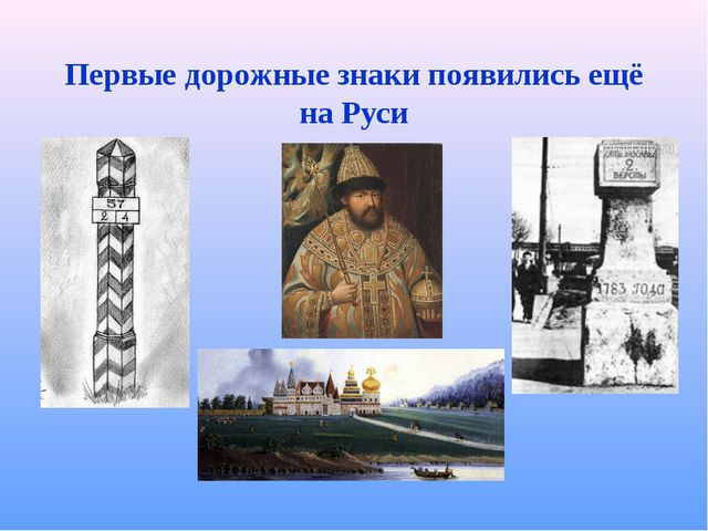Первые дорожные знаки появились ещё на Руси
