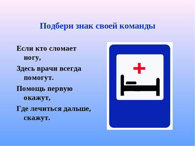 Подбери знак своей команды Если кто сломает ногу, Здесь врачи всегда помогут....