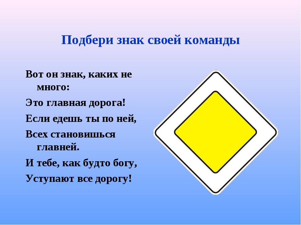 Подбери знак своей команды Вот он знак, каких не много: Это главная дорога! Е...