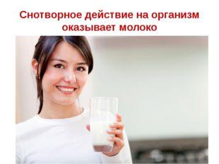 Снотворное действие на организм оказывает молоко