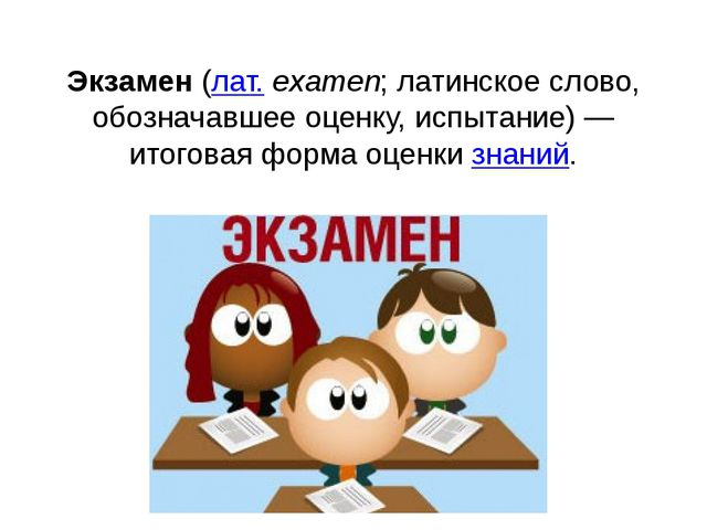 Экзамен (лат.examen; латинское слово, обозначавшее оценку, испытание)— итог...