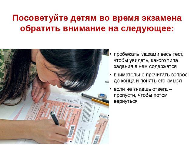 Посоветуйте детям во время экзамена обратить внимание на следующее: пробежать...