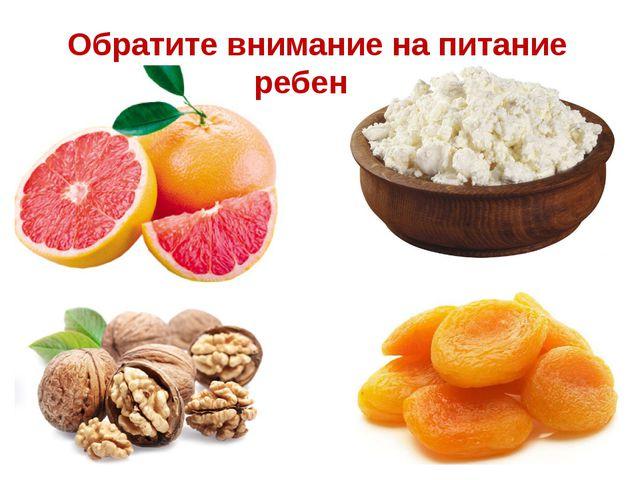 Обратите внимание на питание ребенка