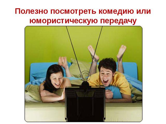 Полезно посмотреть комедию или юмористическую передачу