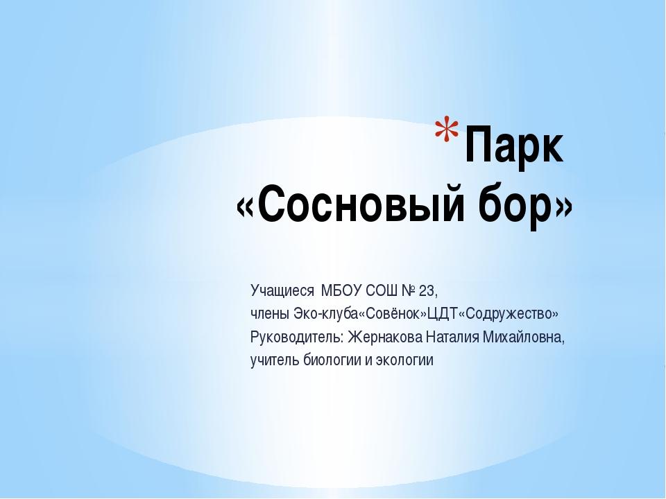 Учащиеся МБОУ СОШ № 23, члены Эко-клуба«Совёнок»ЦДТ«Содружество» Руководитель...