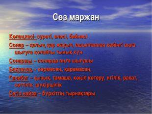 Сөз маржан Көлеңкесі- суреті, елесі, бейнесі Сонар – қалың қар жауып, ашылған