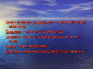Қырық пышақпен қыржыңдап – түлкінің тісін қайрап, айбаттануы Қырымнан – алыст
