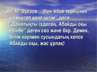 """Ал, М. Әуезов """"Мен Абай тереңінен шөміштеп қана іштім"""" десе, """"Даналықты ізде"""