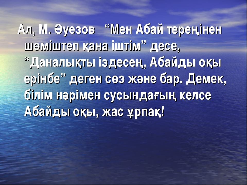 """Ал, М. Әуезов """"Мен Абай тереңінен шөміштеп қана іштім"""" десе, """"Даналықты ізде..."""