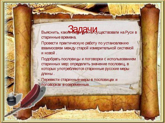 Задачи Выяснить, какие меры длины существовали на Руси в старинные времена. П...