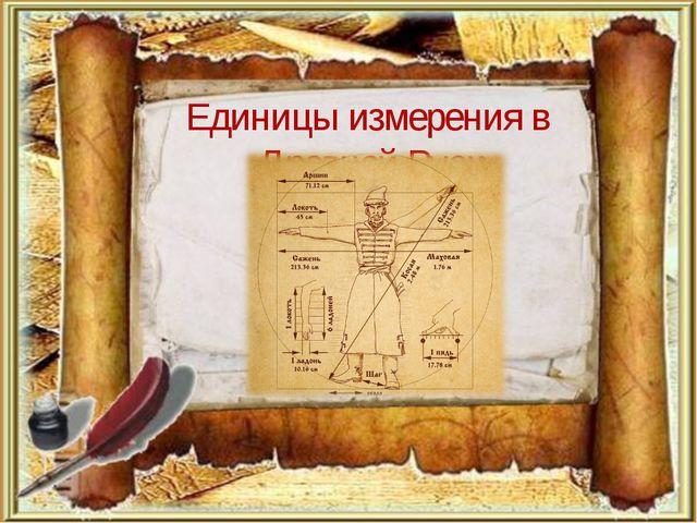 Единицы измерения в Древней Руси