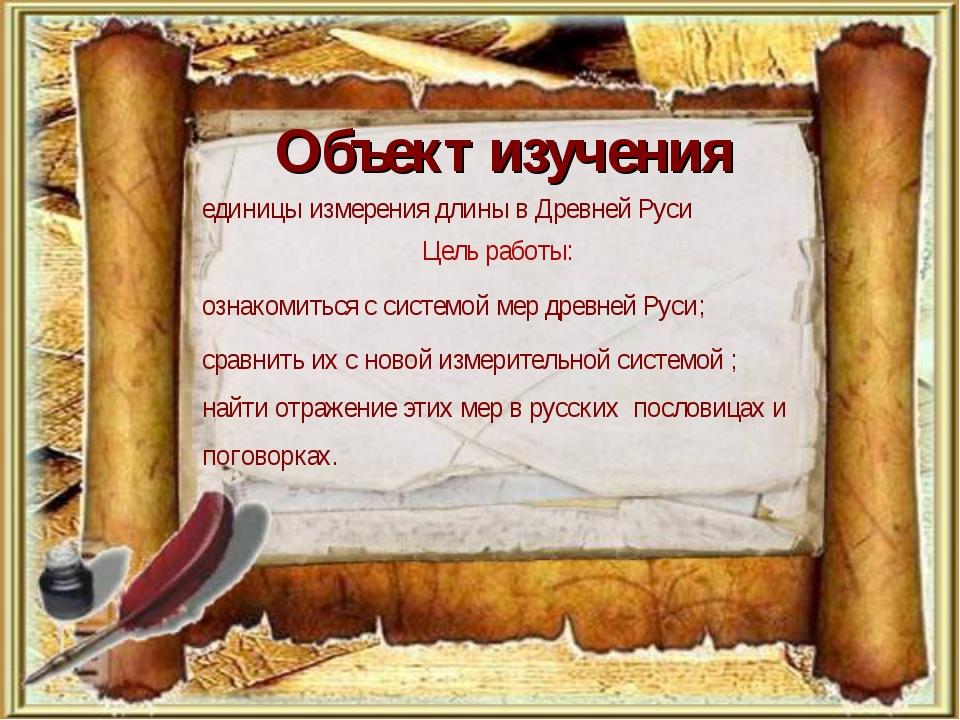 единицы измерения длины в Древней Руси Цель работы: ознакомиться с системой м...