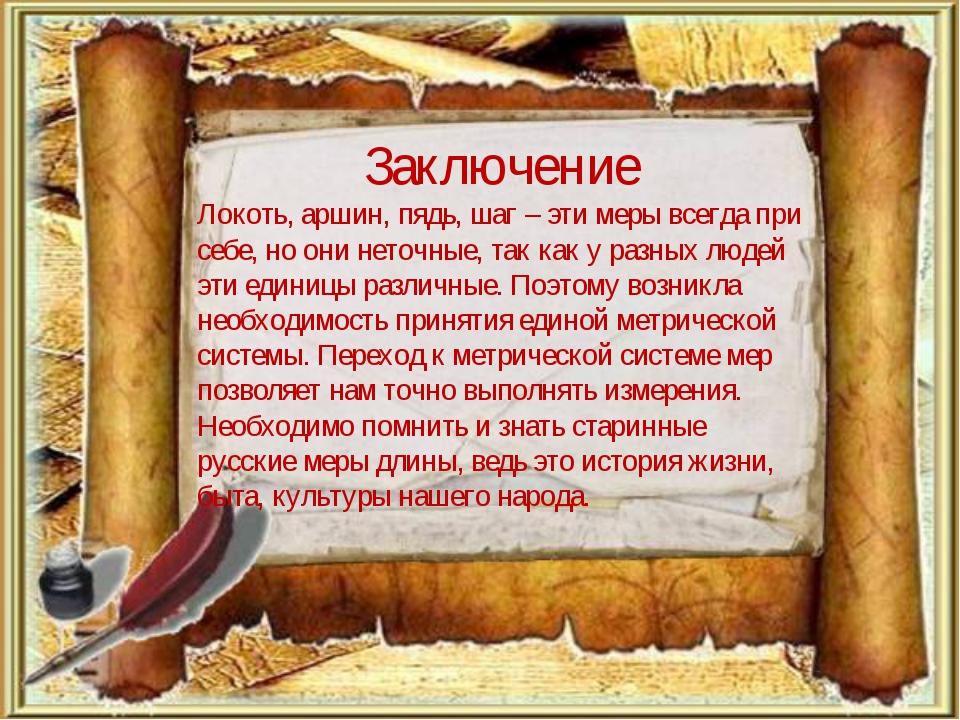 Заключение Локоть, аршин, пядь, шаг – эти меры всегда при себе, но они неточ...