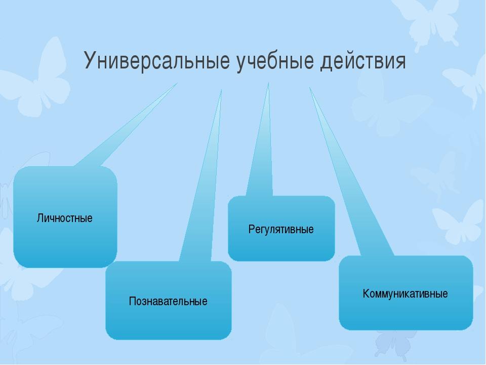Универсальные учебные действия Личностные Познавательные Регулятивные Коммуни...