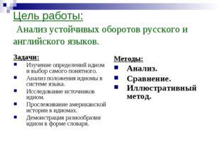 Цель работы: Анализ устойчивых оборотов русского и английского языков. Задачи