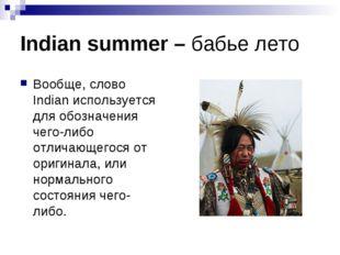 Indian summer – бабье лето Вообще, слово Indian используется для обозначения