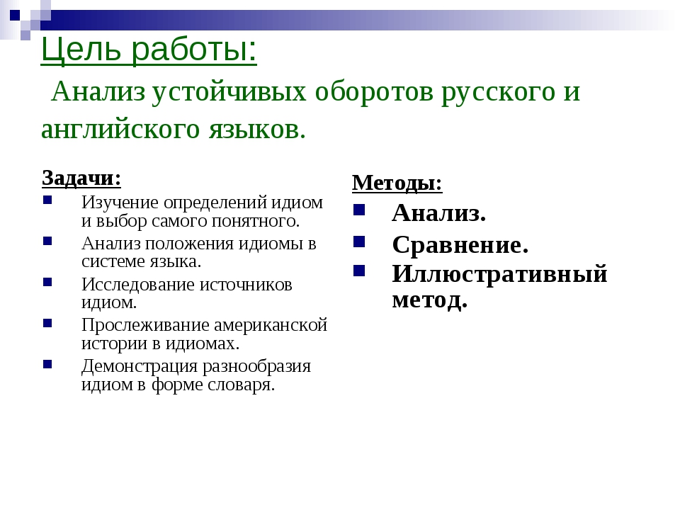 Цель работы: Анализ устойчивых оборотов русского и английского языков. Задачи...
