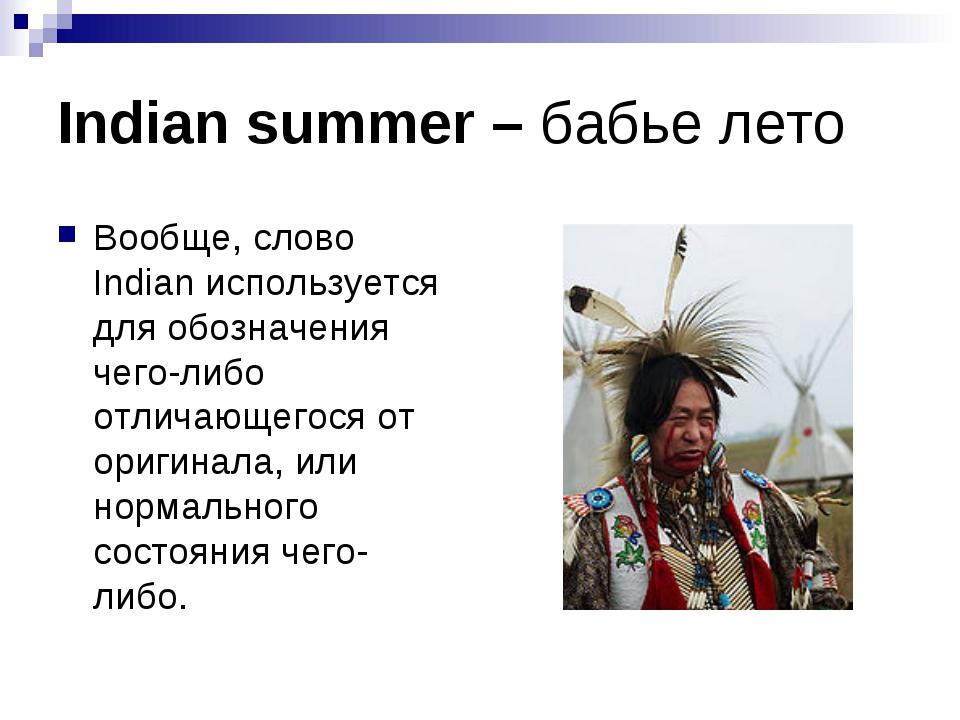 Indian summer – бабье лето Вообще, слово Indian используется для обозначения...