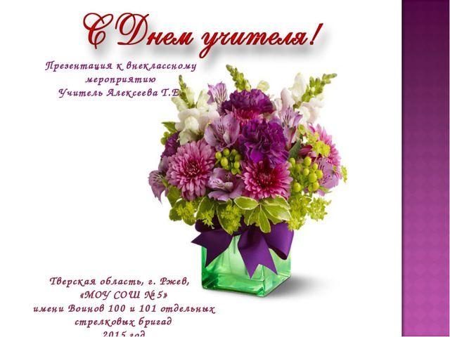Тверская область, г. Ржев, «МОУ СОШ № 5» имени Воинов 100 и 101 отдельных стр...