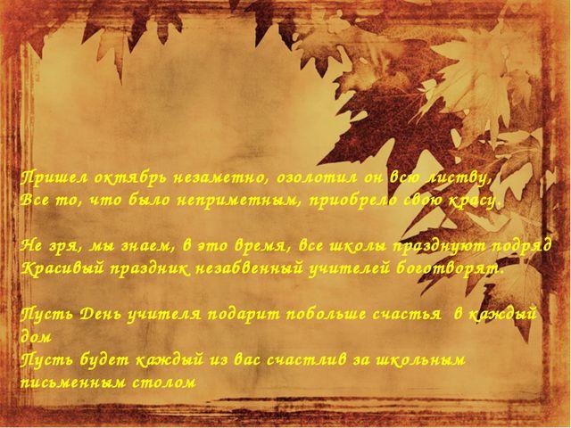 Пришел октябрь незаметно, озолотил он всю листву, Все то, что было неприметны...