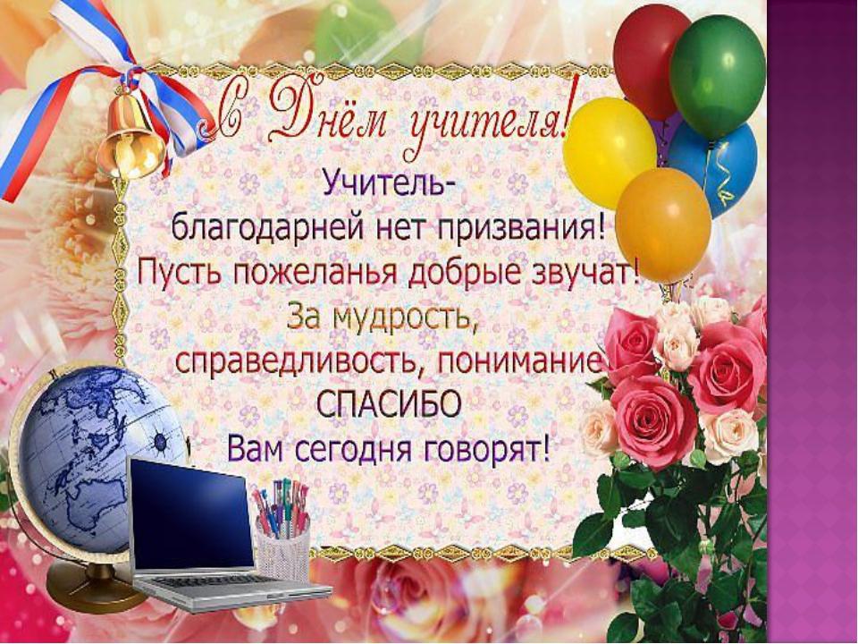 Поздравления ко дню учителя от учеников и родителей