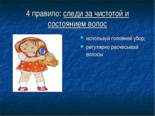 4 правило: следи за чистотой и состоянием волос используй головной убор; регу
