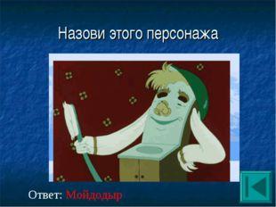 Назови этого персонажа Ответ: Мойдодыр