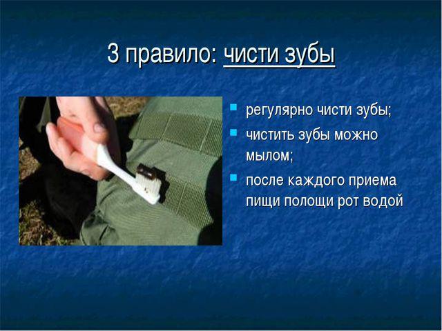 3 правило: чисти зубы регулярно чисти зубы; чистить зубы можно мылом; после к...