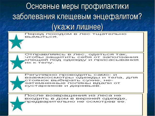 Основные меры профилактики заболевания клещевым энцефалитом? (укажи лишнее)