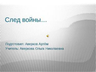 След войны… Подготовил: Аверков Артём Учитель: Аверкова Ольга Николаевна
