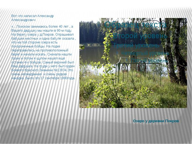 Озеро у деревни Покров Вот что написал Александр Александрович: «…Поиском за...