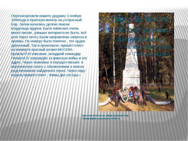 Братская могила на улице красный бор. город киров, калужская область Перезах...