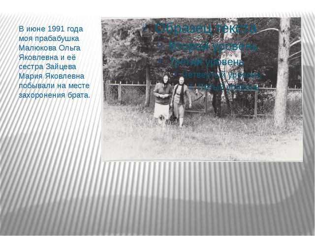 В июне 1991 года моя прабабушка Малюкова Ольга Яковлевна и её сестра Зайцева...