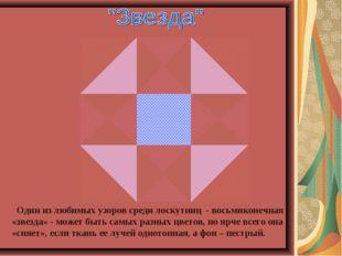 Один из любимых узоров среди лоскутниц - восьмиконечная «звезда» - может быт