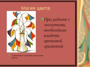 Магия цвета При работе с лоскутами, необходимо владеть цветовой грамотой Га
