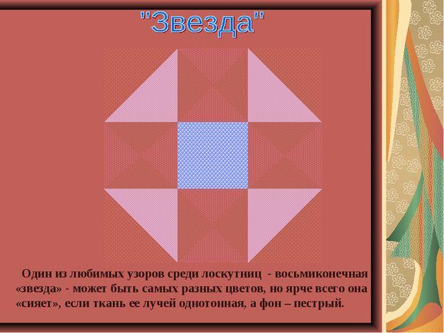Один из любимых узоров среди лоскутниц - восьмиконечная «звезда» - может быт...