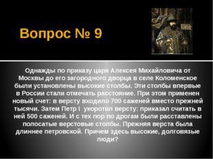 Вопрос № 9 Однажды по приказу царя Алексея Михайловича от Москвы до его загор