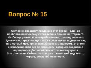 Вопрос № 15 Согласно древнему преданию этот герой – один из приближенных сира