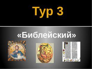 Тур 3 «Библейский»
