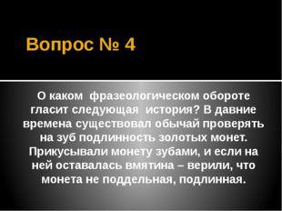 Вопрос № 4 О каком фразеологическом обороте гласит следующая история? В давни