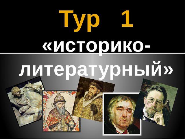 Тур 1 «историко-литературный»