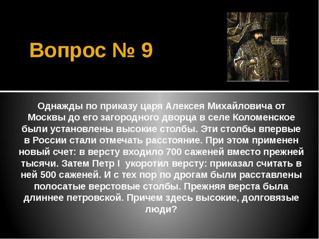 Вопрос № 9 Однажды по приказу царя Алексея Михайловича от Москвы до его загор...
