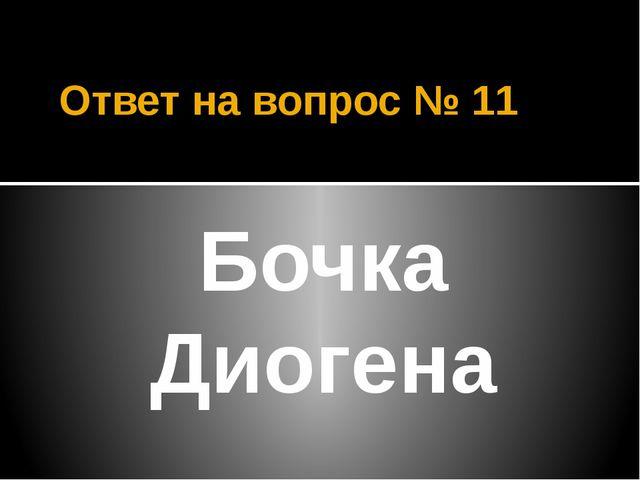 Ответ на вопрос № 11 Бочка Диогена