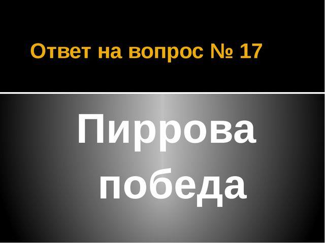 Ответ на вопрос № 17 Пиррова победа