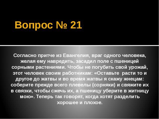 Вопрос № 21 Согласно притче из Евангелия, враг одного человека, желая ему нав...