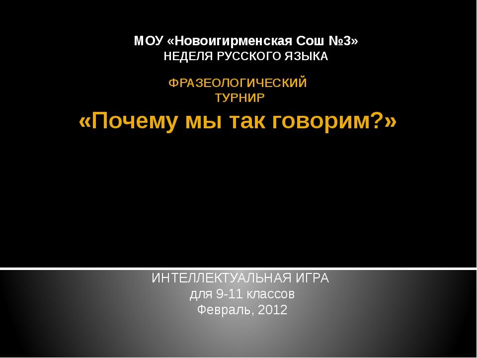 ФРАЗЕОЛОГИЧЕСКИЙ ТУРНИР «Почему мы так говорим?» ИНТЕЛЛЕКТУАЛЬНАЯ ИГРА для 9-...