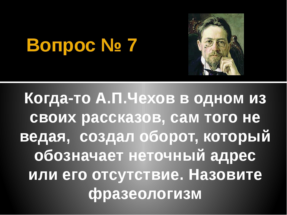 Вопрос № 7 Когда-то А.П.Чехов в одном из своих рассказов, сам того не ведая,...