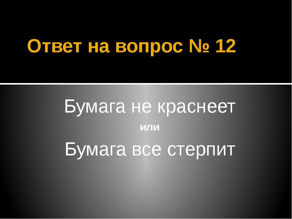 Ответ на вопрос № 12 Бумага не краснеет или Бумага все стерпит