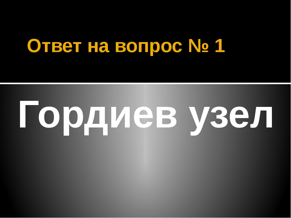 Ответ на вопрос № 1 Гордиев узел